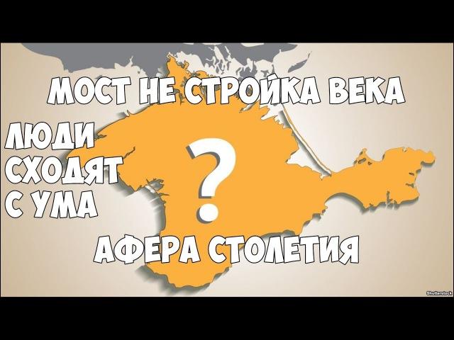 Крым СРОЧНО Мост способ заработка для Олигарха Люди сходят с ума все в шоке тут Навальный не поможет