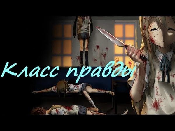 Истории от NBK 2. КЛАСС ПРАВДЫ. Часть 1