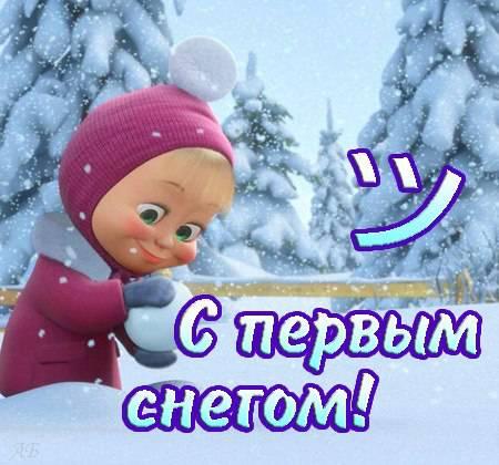 Поздравления с первым снегом