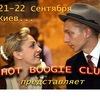 21-22 Сентября! Понтус и Изабелла в Киеве!