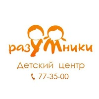Логотип Детский центр «РАЗУМНИКИ»