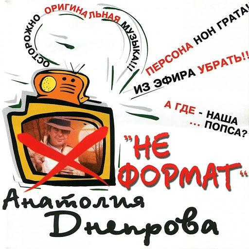 Анатолий Днепров альбом Neformat