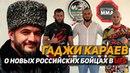 Гаджи Караев - О новых российских бойцах в UFC