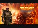 СОПРА 20 ранга ИМБА? !ART OF WAR 3 Global Conflict СТРИМ! STREAM!
