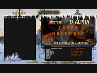 7 Days To Die 17 ALPHA! Опять первая орда? s5