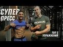 Супер пресс 5 упражнений от Дмитрия Яшанькина