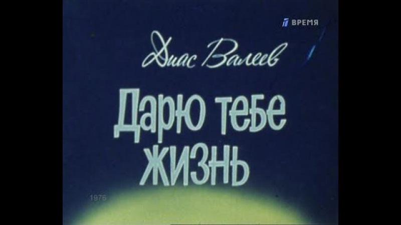1976г Дарю тебе жизнь. Телеспектакль СССР.