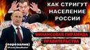 Как тебя стрижёт Правительство Полный расклад аферы перезалив Pravda GlazaRezhet