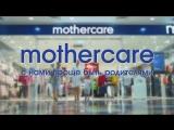 Акция в Mothercare, 2000 бонусных рублей на карту Клуба привилегий