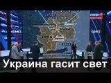 Украина гасит свет! Обсуждение.
