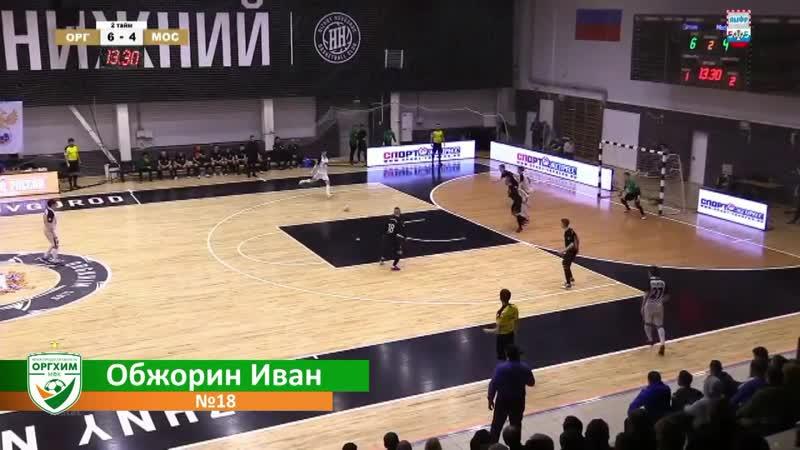 Лучший гол МФК Оргхим в феврале - Иван Обжорин