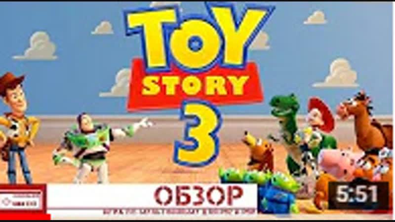 Забытая История Игрушек! Обзор Toy Story 3 (PS2_PSP) (EmuGamer)
