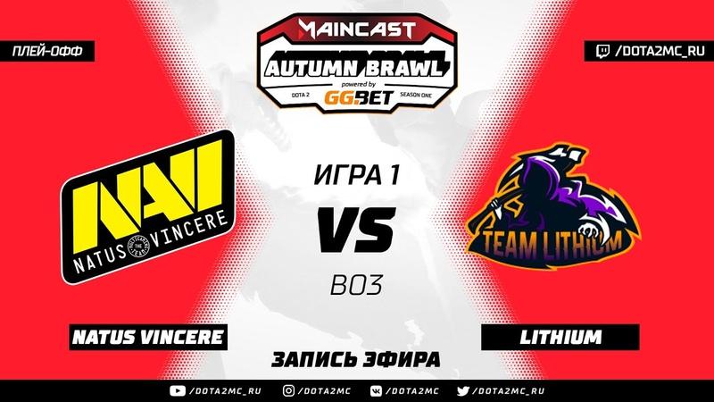 Natus Vincere vs Lithium (карта 1), MC Autumn Brawl, Плей-офф