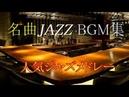 JAZZ 名曲集 人気BGM 贅沢な至福の時間 世界の魅了する美しいジャズ 〜rela