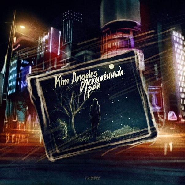 Kim Angeles - Искажённый рай (2014)