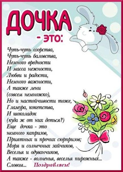 Стихи благодарности за поздравления с днем рождения