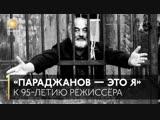 «Параджанов — это я» — к 95-летию Сергея Параджанова