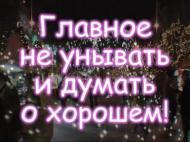 Не унывай)))
