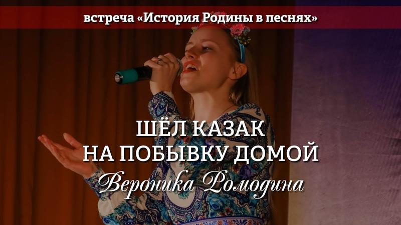 Вероника Ромодина -- Шёл казак на побывку домой