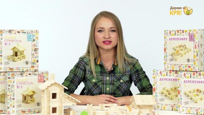 Обзор деревянного конструктора Дерево Кря