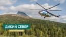 Манарага. Вертолетные туры на Урале. Manaraga. Ural mountains. Manaraga. Helicopter tours in Russia.