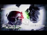 В погоне за победой в Spies vs Mercs (Splinter Cell: Blacklist)