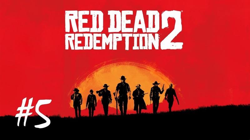 Red Dead Redemption 2. Охота на лучших стрелков и квесты
