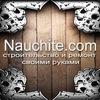 Nauchite.com