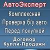 АвтоЭксперт - Проверка б/у авто перед покупкой.
