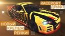 ДРИФТ в RacePort Новый крепёж рейки для Жиги ГУР на ВАЗ