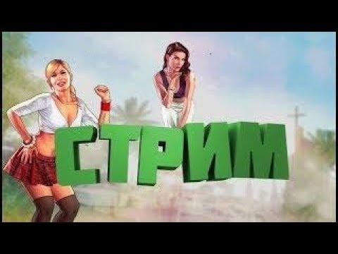 Стрим по Radmir Rp Проводим капты и катаемся на вч за патроничками)