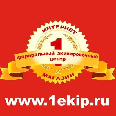 Интернет-Магазин Экип-Центр, 31 марта 1994, Новосибирск, id227729419