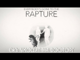 ЕЖЪ УХОДИТ НА ВОСТОРГ || Everybody's Gone to the Rapture