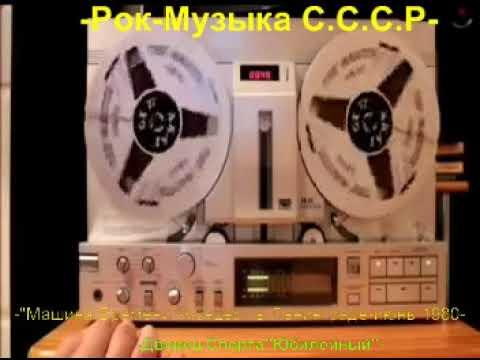 Машина Времени- Концерт в Ленинграде(Дворец СпортаЮбилейный)-июнь 1980