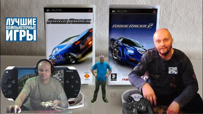 PSP Ridge Racer 2 Риджи Гонщик 2 или Ридж Рейсер 2 Назад в прошлое Игра нашего детства Вячеслав