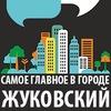 Жуковский: работа, скидки, акции