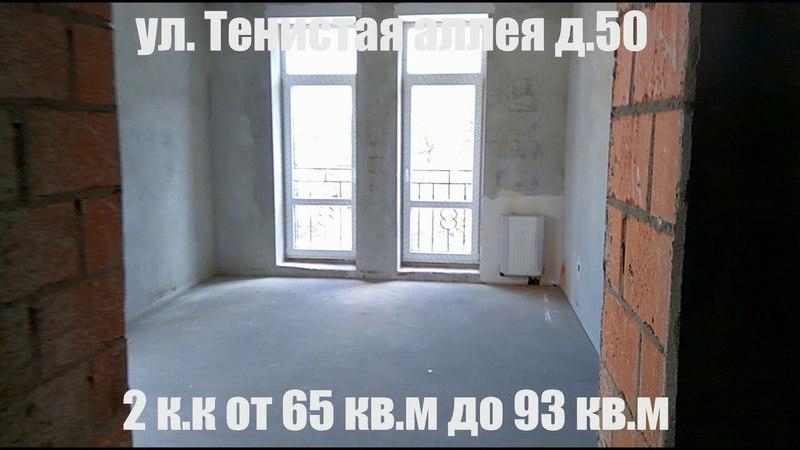 ЖК Тенистая ДеЛюкс
