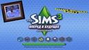 2 Создаём персонажа в Sims 3 Вперёд в будущее!   Знакомство со мной   Кошка, собака и лошадь