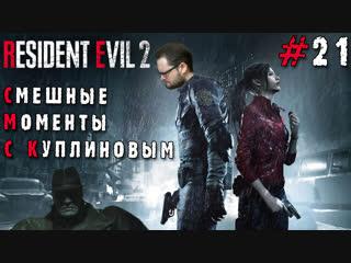 СМЕШНЫЕ МОМЕНТЫ С КУПЛИНОВЫМ #21 - Resident Evil 2 Remake (#1) (СМЕШНАЯ НАРЕЗКА)