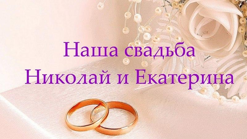 Свадьба Николай и Екатерина