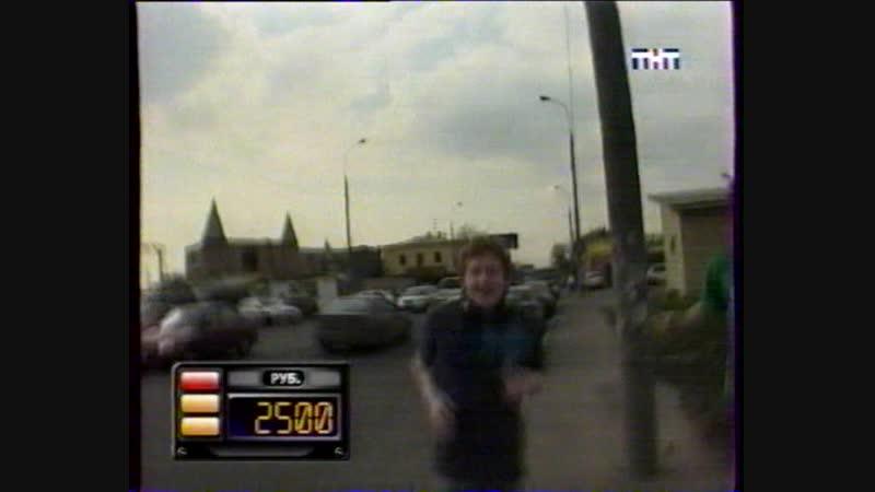 Такси ТНТ апрель 2006 фрагмент