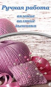 ручная работа вязание валяние вышивка вконтакте