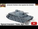 Armored Warfare Фан группа Без Башни Придставляет Танк Bgit Pz57
