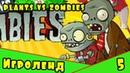 Игра как Мультик РАСТЕНИЯ против ЗОМБИ - Прохождение Plants vs Zombies. Серия 5