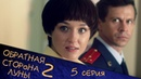 Обратная сторона Луны - Сезон 2 Серия 5 - фантастический детектив HD