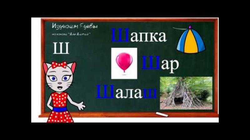 Урок 8 Учим букву Ш читаем слоги слова и предложения вместе с кисой Алисой 3