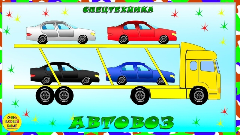 Мультфильм про машинки автовоз Спецтехника для малышей Развивающий мультик про машинки