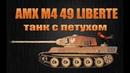 AMX M4 49 LIBERTE- ТАНК С ПЕТУХОМ . ГАЙД