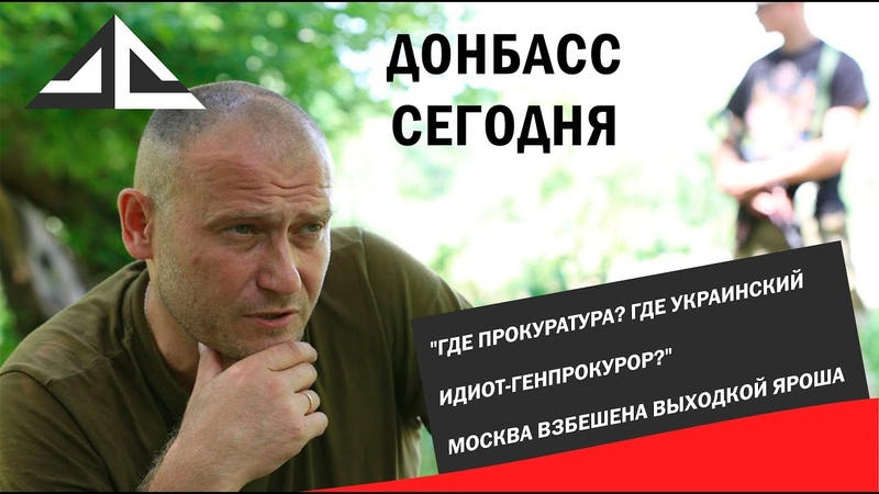 Где прокуратура Где украинский идиот генпрокурор Москва взбешена выходкой Яроша