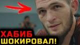 ХАБИБ ШОКИРОВАЛ своих ФАНАТОВ! Дата следующего БОЯ ХАБИБА НУРМАГОМЕДОВА UFC MMA